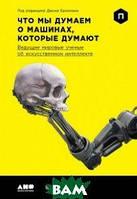 Брокман Д. Что мы думаем о машинах, которые думают. Ведущие мировые учёные об искусственном интеллекте