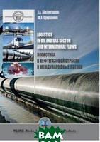 Щербанин Ю.А. Логистика в нефтегазовой отрасли и международные потоки