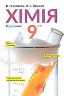 Попель П.П. Хімія: підручник для 9 кл. (2017р.)