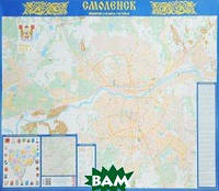 Смоленск. Настенная карта