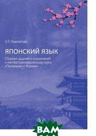 Лихолетова О.В. Японский язык. Сборник заданий и упражнений к лингвострановедческому курсу Поговорим о Японии