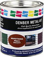 Denber Metal Hit-Краска Молотковая