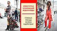 STREET STYLE С ПАРИЖСКОЙ НЕДЕЛИ МОДЫ - ГЛАВНЫЕ ТРЕНДЫ СЕЗОНА В ДЕЙСТВИИ