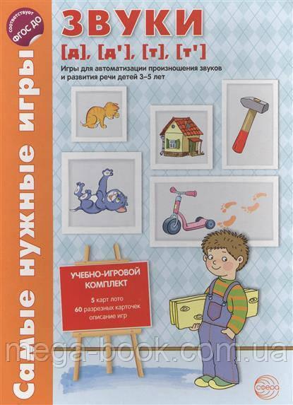 Самые нужные игры. Звуки [д], [д'], [т], [т'].Игры для автоматизации произношения звуков и развития речи детей