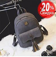 Рюкзак женский матовый с кисточками и карманом (серый)