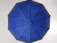 Зонт однотонный SL синий (SL494-2) с каймой по краю в горошек