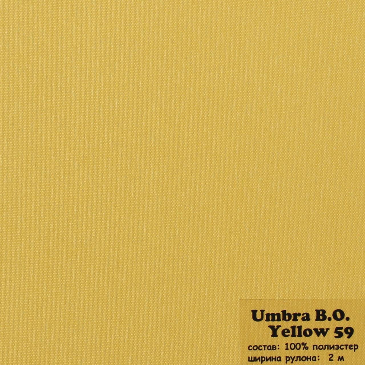 Рулонные шторы Ткань Umbra Блэк-аут Жёлтый
