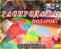 Волшебный Magic Tracks ОРИГИНАЛ+подарок!   Закажи ребенку лучший подарок! 220 деталей, фото 1