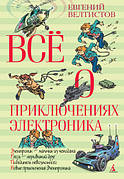 Всё о приключениях Электроника Евгений Велтистов