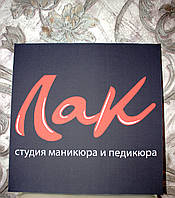 Картина на холсте с фотопечатью логотипа салона красоты.