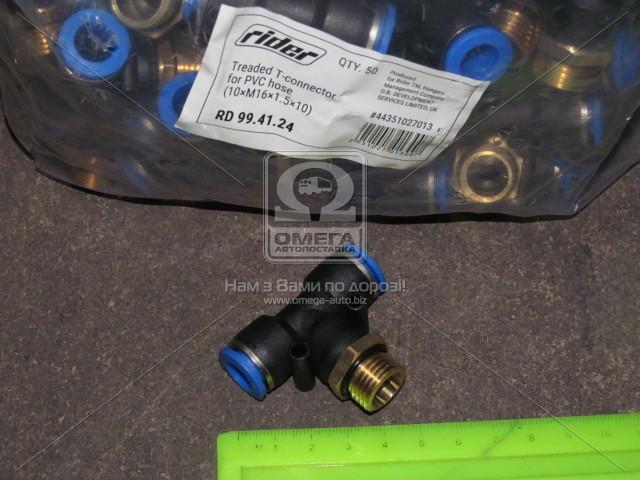 RD 99.41.24 | З'єднувач трубки ПВХ трійник трубка+різьба (10хM16x1.5х10) (в-во RIDER)