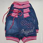 5339 Джинс Шорты 'Girl Original'