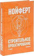 Строительное проектирование. Эрнст Нойферт  41-е издание