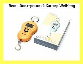 Весы Электронный Кантер WeiHeng
