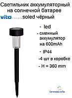 Светильник садово-парковый (типа PL242) Vito Soled (черный) на солнечной батарее LED (5.5*36.5)