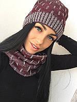 Стильный женский комплект шарф-хомут и шапка ( 2 цвета)