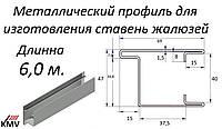 Профиль створки 69 мм для изготовления ставень, длинна 6,0 м.