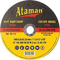 Диск отрезной по металлу 180×2.0 мм. Ataman™