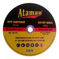 Круг абразивный отрезной «Атаман» 125*1,0*22