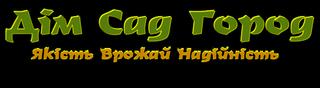 Дім сад город - dimsadhorod.com.ua