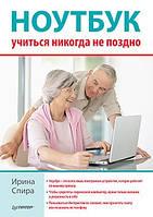Ноутбук: учиться никогда не поздно