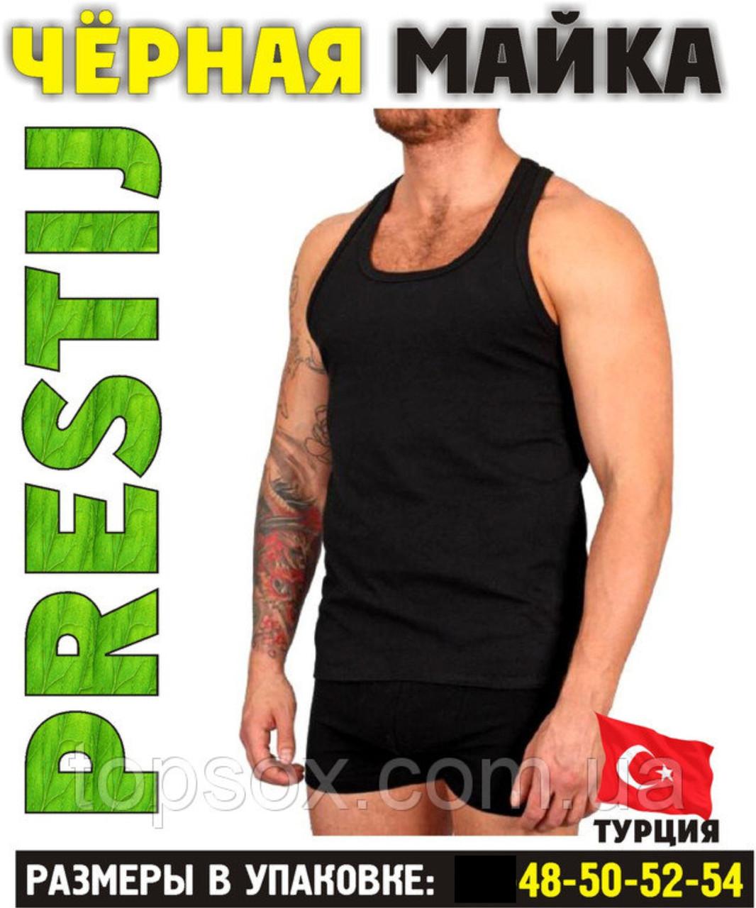 """Чёрная мужская майка хлопок """"PRESTIJ"""" Турция однотонная без надписи  ММ-257"""