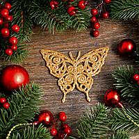 Новогоднее украшение Бабочка  золото 0123