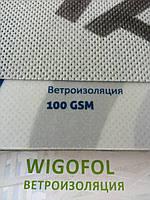 Ветрозащита для вентилируемых фасадов ветроизоляционная мембрана WIGOFOL 100 (75м.кв./рулон)