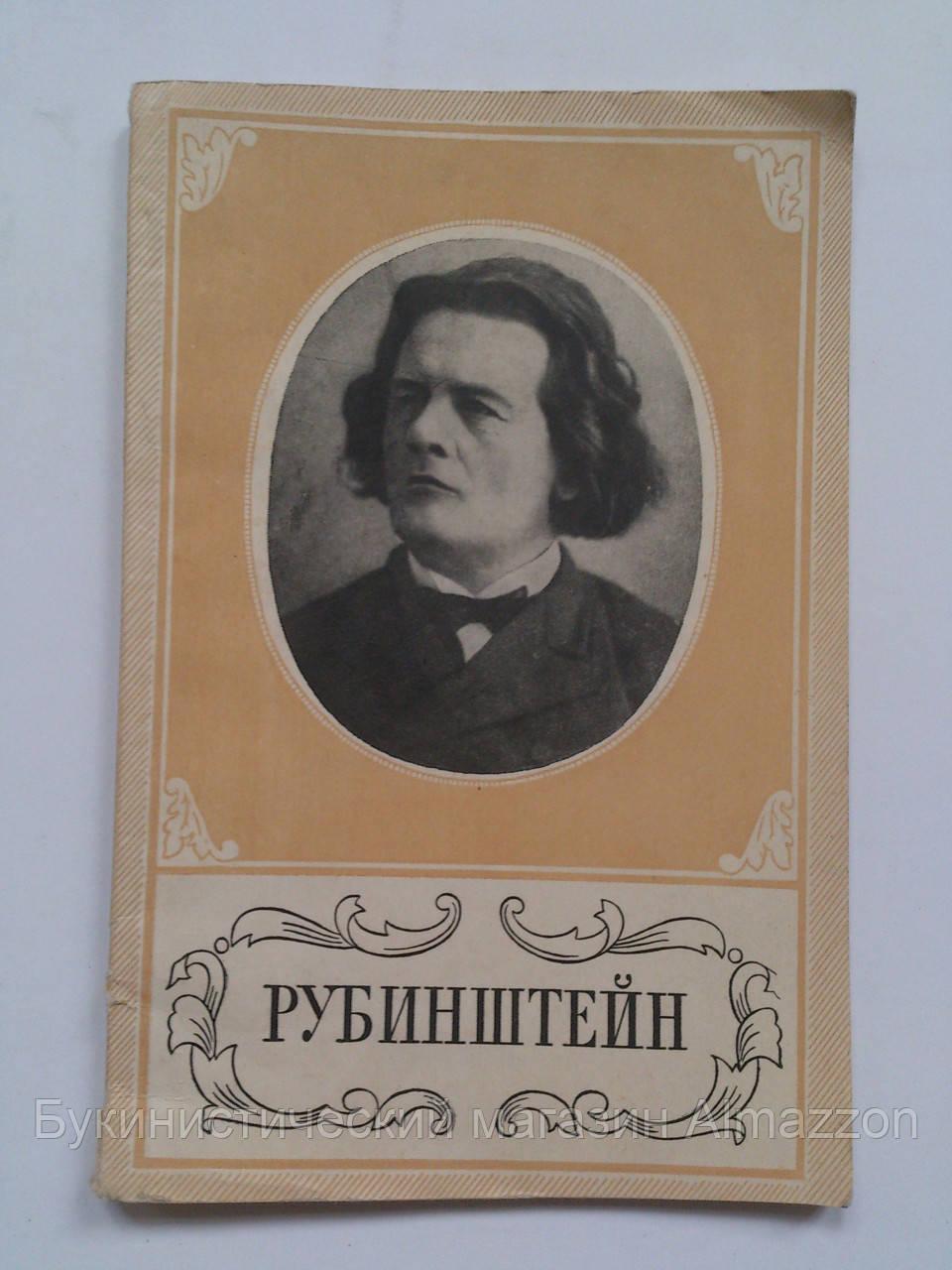 "Т.Хопрова ""Антон Григорьевич Рубинштейн 1829-1894"". 1963 год"