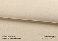 Римские шторы Блэкаут Nova F24-8 бежевый