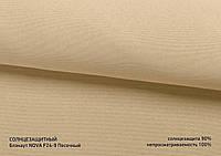 Римские шторы Блэкаут Nova F24-9 песочный