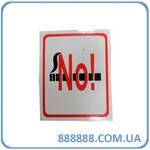 Наклейка Не курить 6 см x 8 см 45128