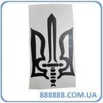 Наклейка Трезубец и меч 9 см x 15 см 45188