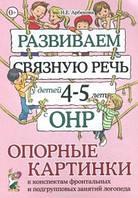 Разв. связную речь у детей 4-5 лет с ОНР. Опорные картинки к конспектам.