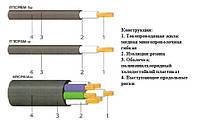 ППСРВМ 660В 16 провода для подвижного состава