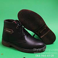 Зимние кожаные ботинки для мальчика тм Maxus Украина р.32,33,34,38,39