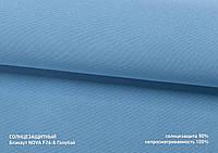 Римские шторы Блэкаут Nova F24-6 голубой