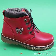 Зимние красные ботинки кожаные на девочку р.32, фото 3