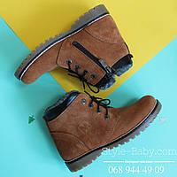 Зимние кожаные ботинки на мальчиков Maxus Украина р.27,30,31,32