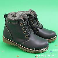 Зимние кожаные ботинки для мальчика тм Maxus Украина р.27,28,29,31,32