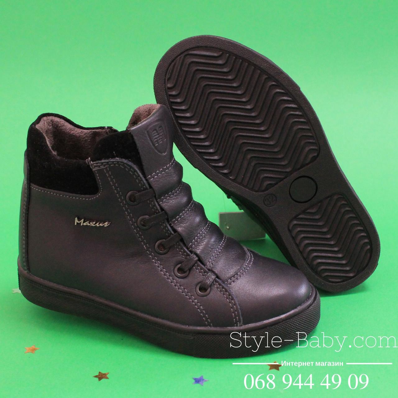 Кожаные зимние синие ботинки для мальчика тм Maxus р.33
