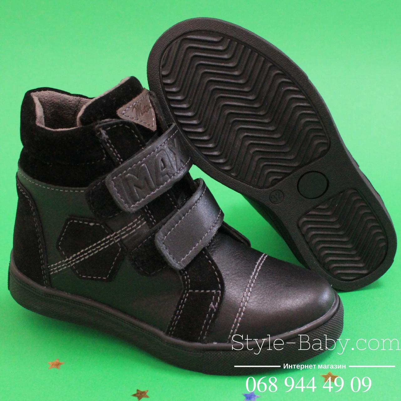 Кожаные зимние ботинки на липучках черные тм Maxus р.32