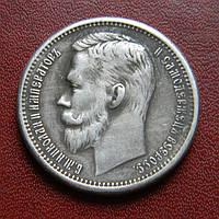 1 рубль 1911 р. Микола II