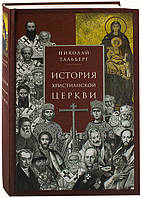 Історія християнської Церкви. Тальберг Микола Дмитрович