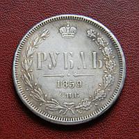 1 Рубль  1859   Александр  II