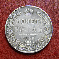 1 рубль 1849 г. Николай I