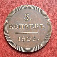 5 копеек 1804  К.М. Кольцевик