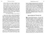 Історія УГКЦ за 90 хвилин. Бабинський Анатолій, фото 3