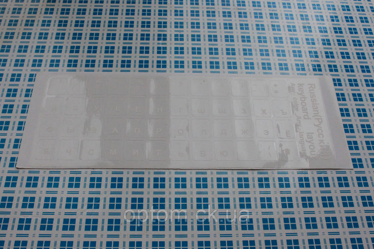 Наклейка на клавиатуру Прозрачная (белые буквы)