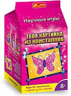 Набор для творчества Ranok-Creative Твои украшения из кристаллов. Бабочка (12123012Р)